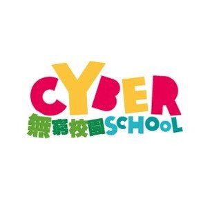 Cyberschool (Chi Only)
